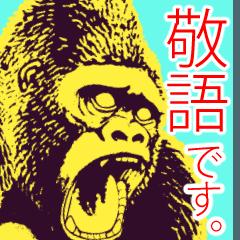 君とゴリラ / アレンジ敬語編