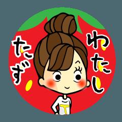 たず~春と自己紹介と基本スタンプSET~