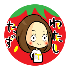 たず☆春と自己紹介と基本スタンプSET☆