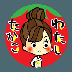 たかこ~春と自己紹介と基本スタンプSET