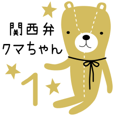 関西弁★クマちゃん★1