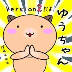 【ゆうちゃんが使う】専用名前スタンプ2