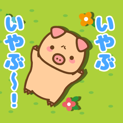 [LINEスタンプ] うごけ!ぶーぶーちゃん その6