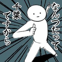 ホワイトな千葉