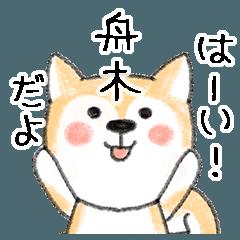 お名前シリーズ・豆芝:舟木さん用