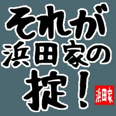 浜田家専用スタンプ