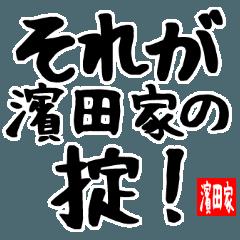 濱田家専用スタンプ