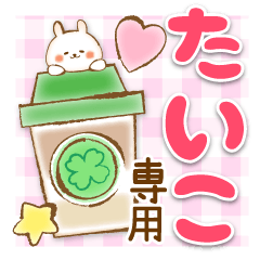 【たいこ】専用★優しいスタンプ