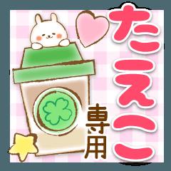 【たえこ】専用★優しいスタンプ