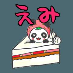 イチゴinえみパンダの日常会話(苗字/名前)