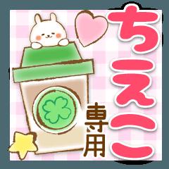 【ちえこ】専用★優しいスタンプ