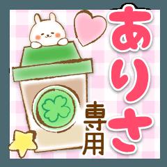 【ありさ】専用★優しいスタンプ