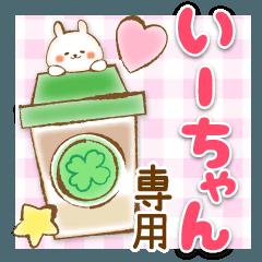 【いーちゃん】専用★優しいスタンプ