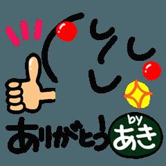 [LINEスタンプ] 【名前】あき が使えるスタンプ。!