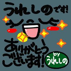 [LINEスタンプ] 【名前】うれしの が使えるスタンプ。