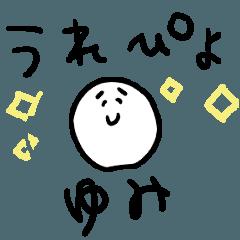 【ゆみちゃん】のかわたんスタンプ