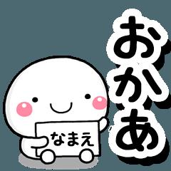 [LINEスタンプ] 無難な【おかあ】専用の大人スタンプ