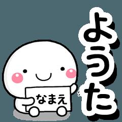 [LINEスタンプ] 無難な【ようた】専用の大人スタンプしろこ
