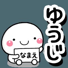 [LINEスタンプ] 無難な【ゆうじ】専用の大人スタンプしろこ