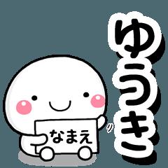 [LINEスタンプ] 無難な【ゆうき】専用の大人スタンプしろこ