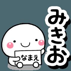 [LINEスタンプ] 無難な【みきお】専用の大人スタンプしろこ