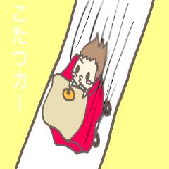 ちびまおちゃん〜恋人にも友達にも編〜