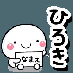 [LINEスタンプ] 無難な【ひろき】専用の大人スタンプしろこ