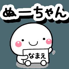 無難な【ぬーちゃん】専用の大人スタンプ