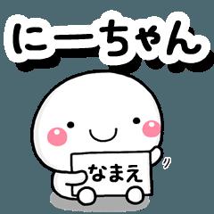 無難な【にーちゃん】専用の大人スタンプ