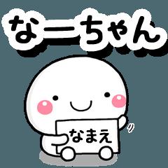 無難な【なーちゃん】専用の大人スタンプ