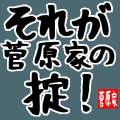菅原家専用スタンプ