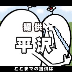 平沢さんの毎日お名前スタンプ