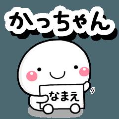 無難な【かっちゃん】専用の大人スタンプ