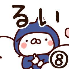 【るい】専用8