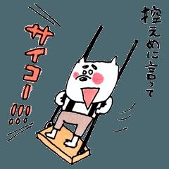 しば犬おたく(ミカスタンプ12)