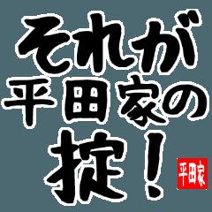 平田家専用スタンプ