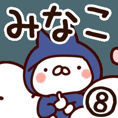 【みなこ】専用8