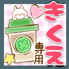 【きくえ】専用★優しいスタンプ