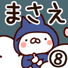 【まさえ】専用8