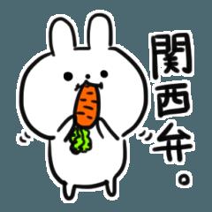 うさたん 関西弁