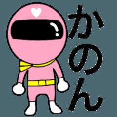 [LINEスタンプ] 謎のももレンジャー【かのん】