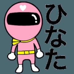 [LINEスタンプ] 謎のももレンジャー【ひなこ】