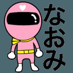 [LINEスタンプ] 謎のももレンジャー【なおみ】