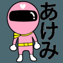 [LINEスタンプ] 謎のももレンジャー【あけみ】
