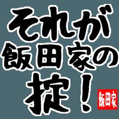 飯田家専用スタンプ