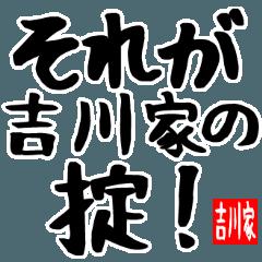 吉川家専用スタンプ
