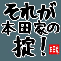本田家専用スタンプ