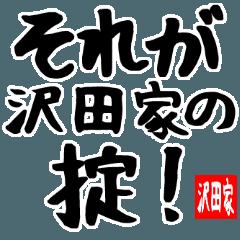 沢田家専用スタンプ
