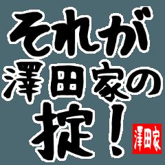 澤田家専用スタンプ