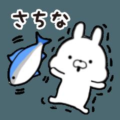 さちな★専用■シンプル日常スタンプ